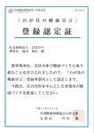 「わが社の健康宣言」登録認定書