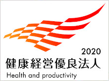 健康経営優良法人2020(大規模法人部門)