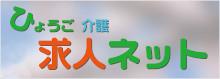 兵庫県内で福祉事業に特化した求人情報サイト